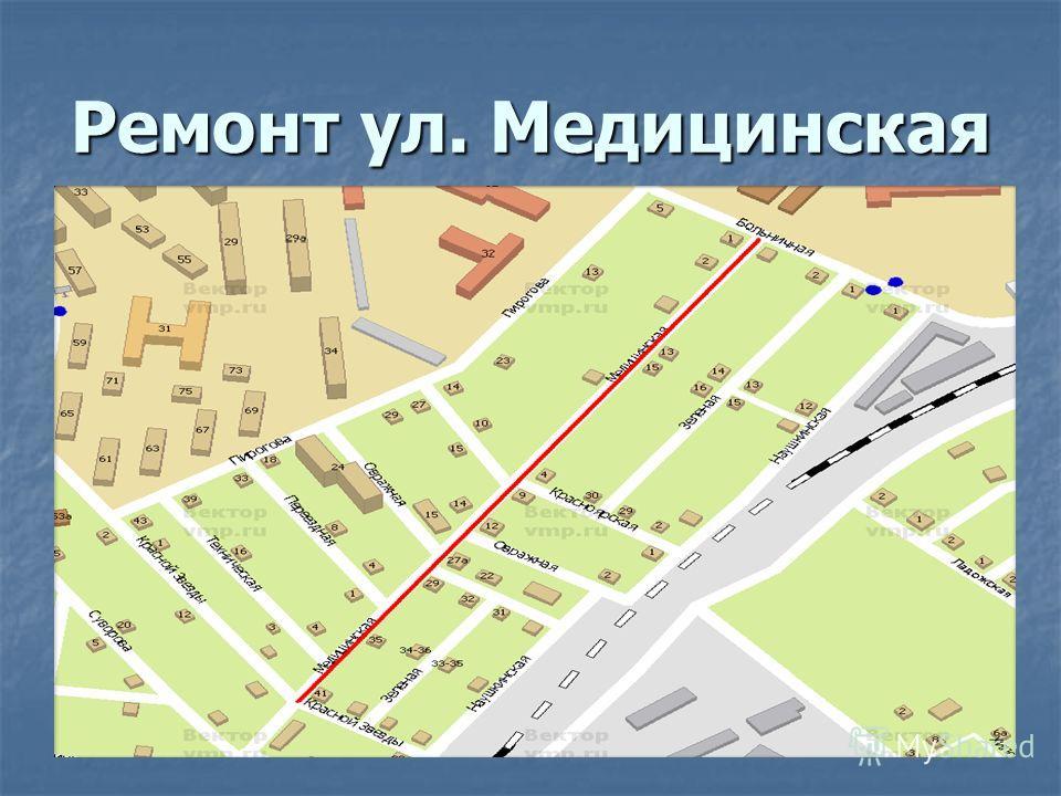 Ремонт ул. Медицинская