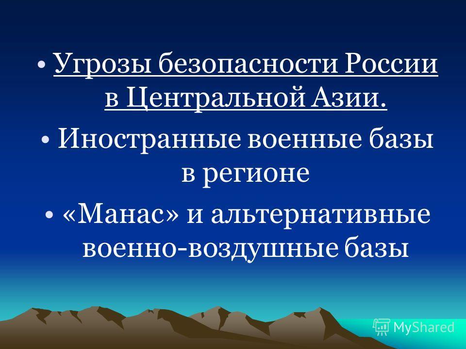 Угрозы безопасности России в Центральной Азии. Иностранные военные базы в регионе «Манас» и альтернативные военно-воздушные базы