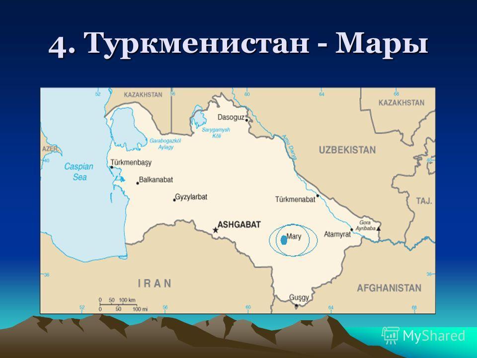 4. Туркменистан - Мары