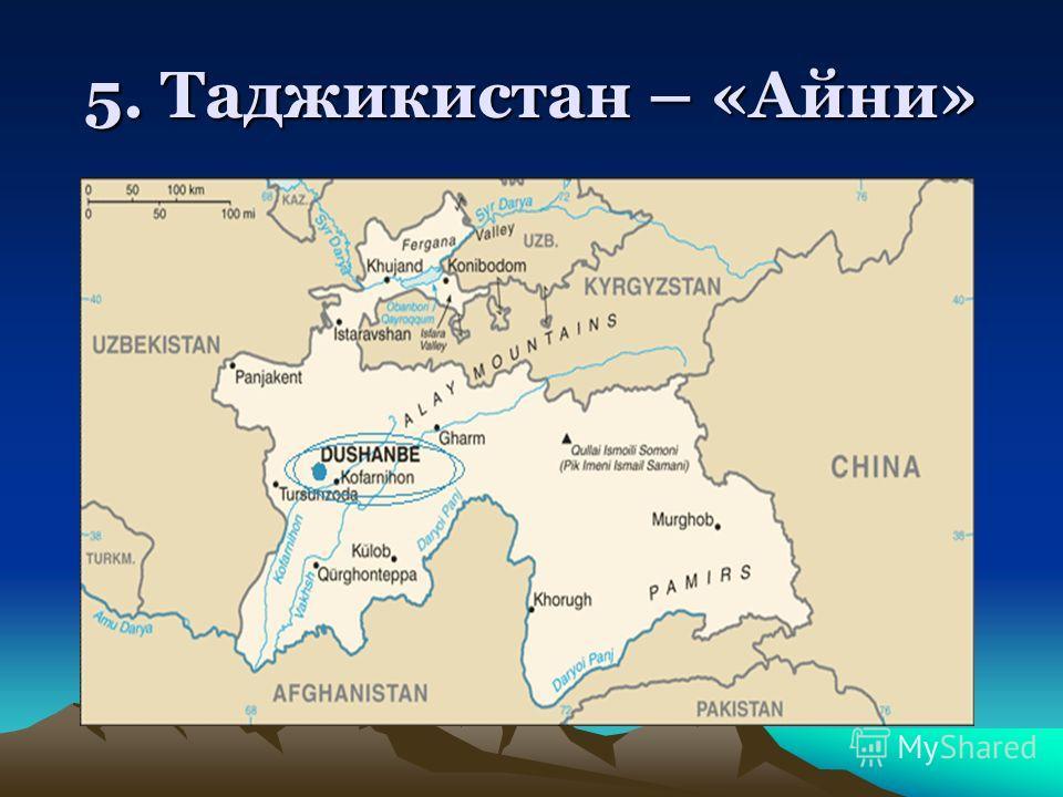 5. Таджикистан – «Айни»