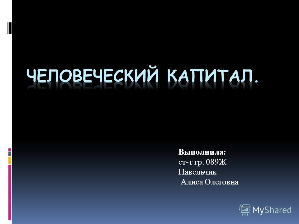 Выполнила: ст-т гр. 089Ж Павельчик Алиса Олеговна