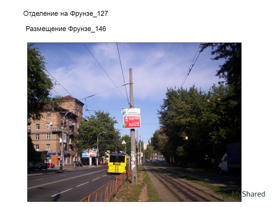 Размещение Фрунзе_146 Отделение на Фрунзе_127