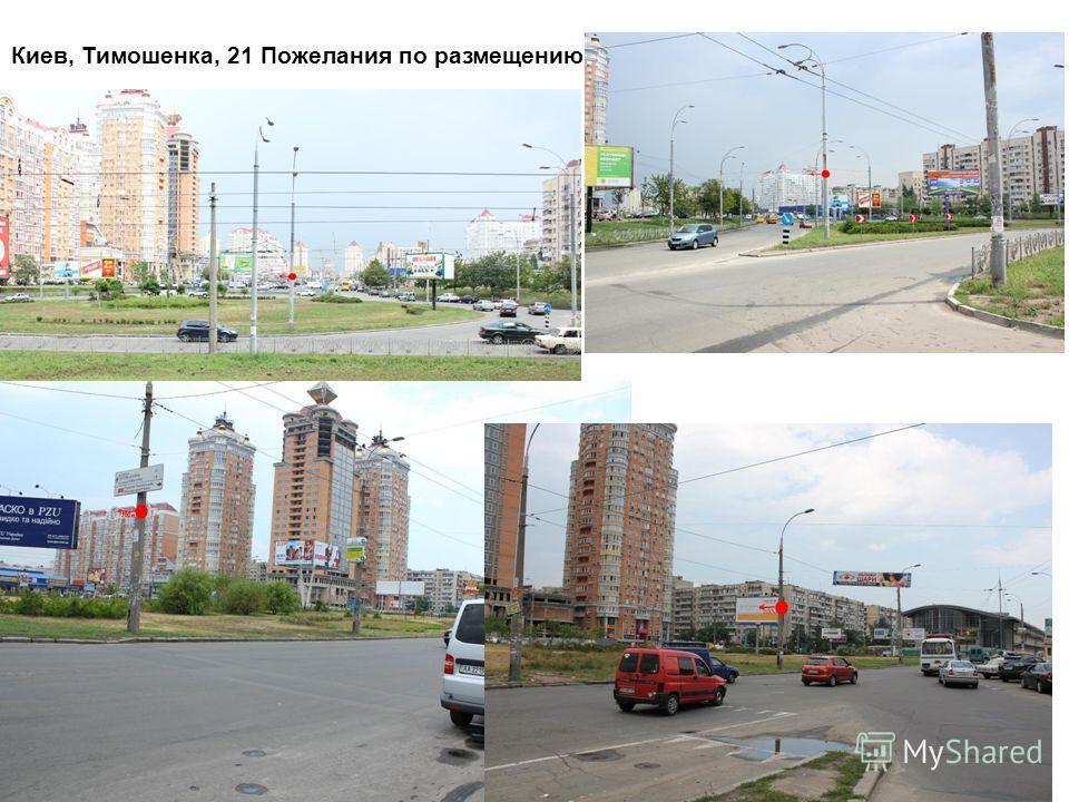Киев, Тимошенка, 21 Пожелания по размещению