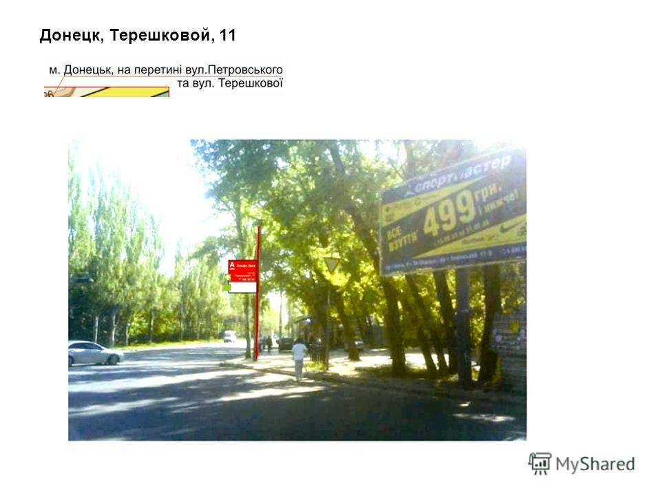 Донецк, Терешковой, 11