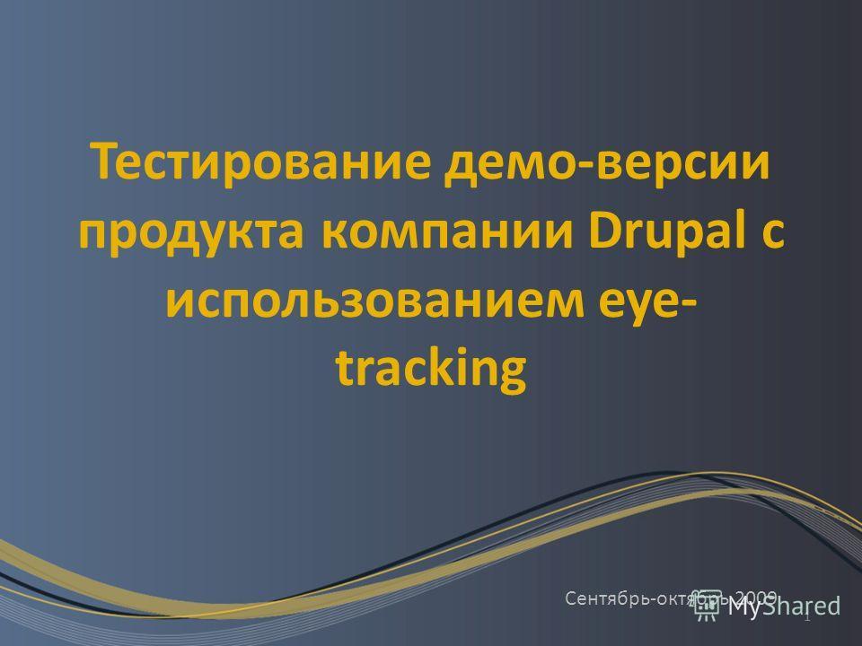 11 Тестирование демо-версии продукта компании Drupal с использованием eye- tracking Сентябрь-октябрь 2009
