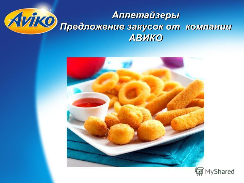 Аппетайзеры Предложение закусок от компании АВИКО