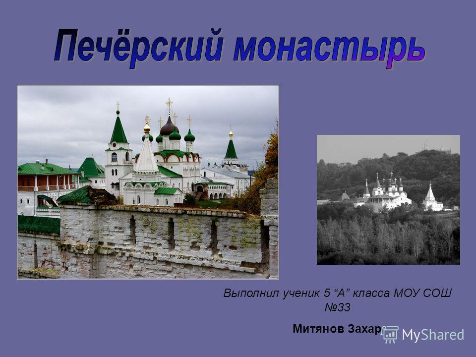 Выполнил ученик 5 A класса МОУ СОШ 33 Митянов Захар