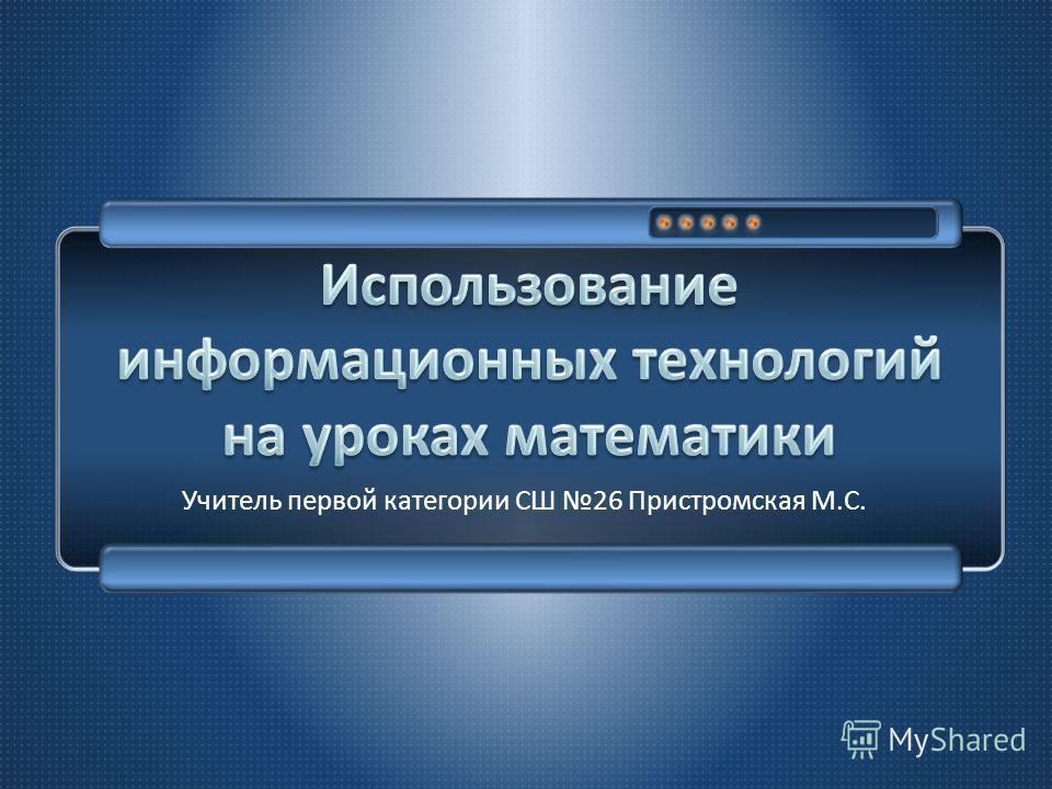 Учитель первой категории СШ 26 Пристромская М. С.
