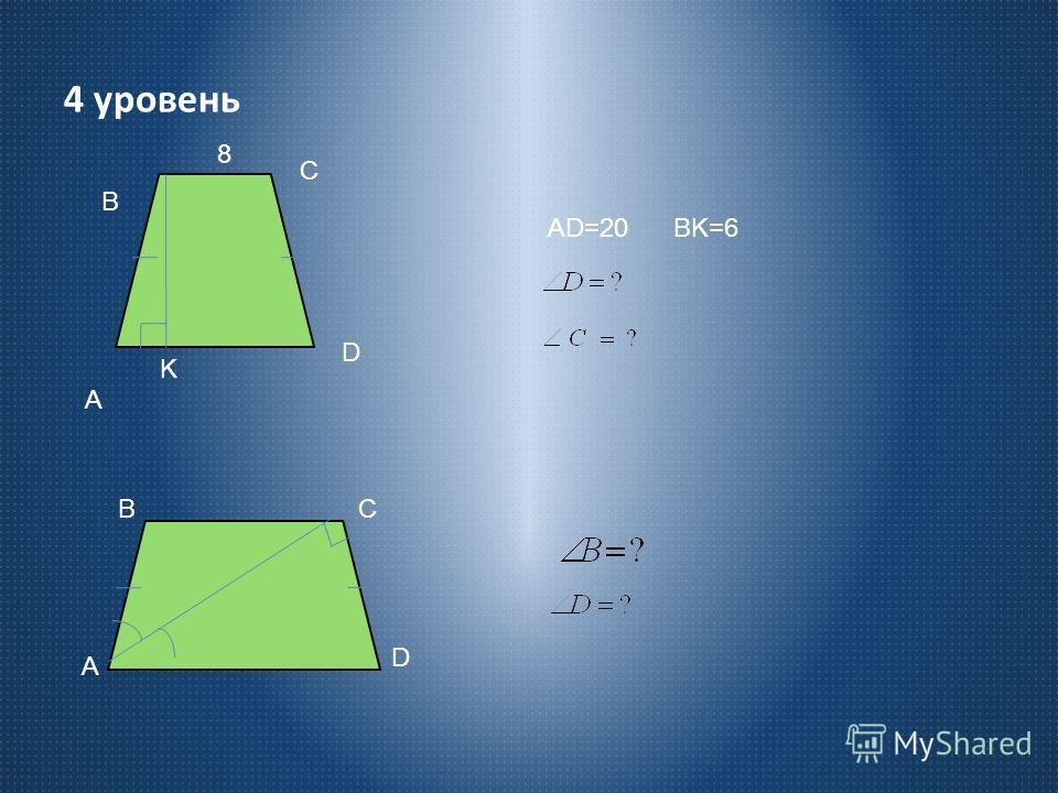 4 уровень A B C D 8 A BC D K AD=20 BK=6