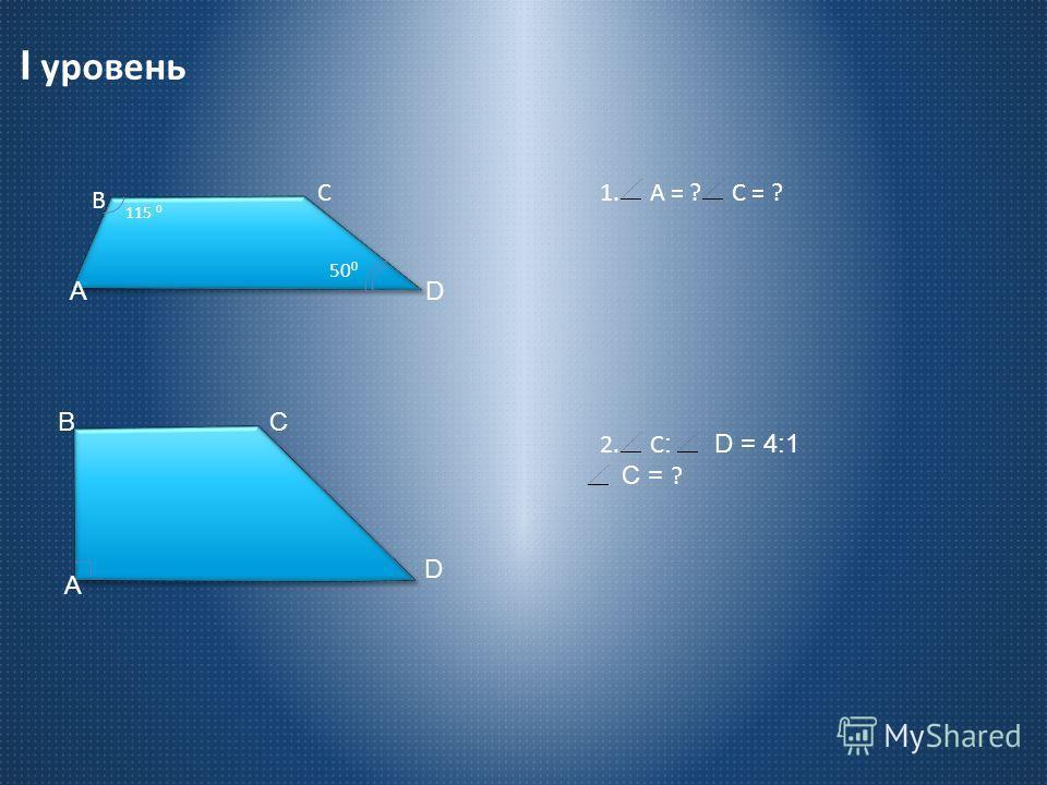 I уровень 115 0 50 0 1. А = ? С = ? 2. С : D = 4:1 C = ? В С D A B C D A