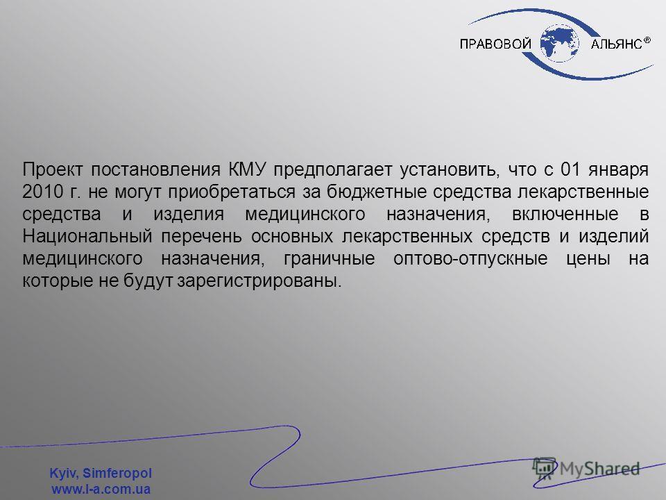Проект постановления Кабинета Министров Украины «О мерах относительно усовершенствования государственного регулирования ценообразования на лекарственные средства и изделия медицинского назначения» находится на рассмотрении заинтересованных министерст