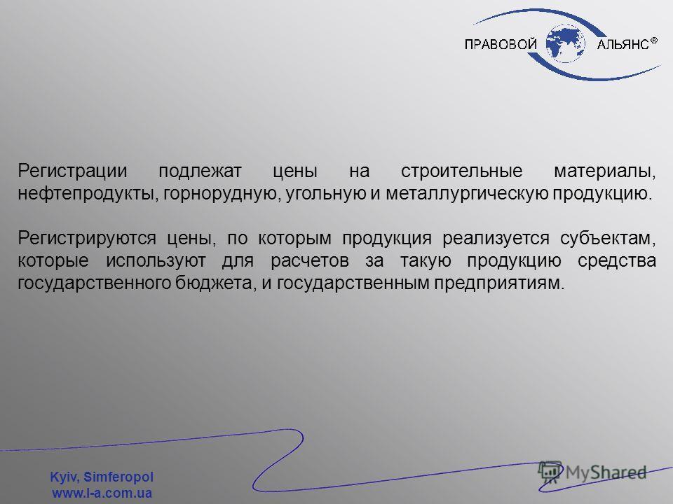 Постановление Кабинета Министров Украины от 27 декабря 2008 г. 1138 «О регистрации цен на отдельные виды продукции». Kyiv, Simferopol www.l-a.com.ua Принципы функционирования системы регистрации цен на другие виды продукции