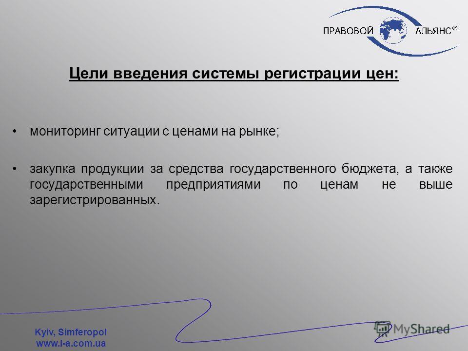 Kyiv, Simferopol www.l-a.com.ua Для регистрации цен субъекты хозяйствования, которые имеют намерение реализовывать продукцию субъектам, использующим для расчетов за такую продукцию средства государственного бюджета, и государственным предприятиям, ин