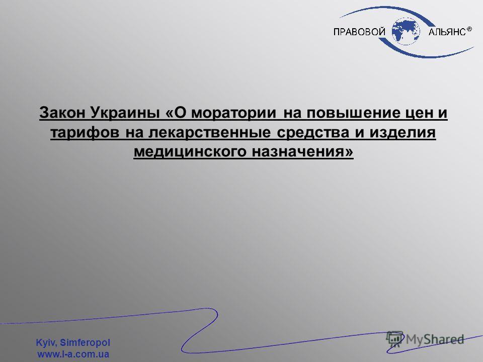 Цели введения системы регистрации цен: мониторинг ситуации с ценами на рынке; закупка продукции за средства государственного бюджета, а также государственными предприятиями по ценам не выше зарегистрированных. Kyiv, Simferopol www.l-a.com.ua