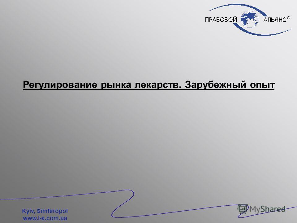 Kyiv, Simferopol www.l-a.com.ua Если закон вступит в силу, то: Нужно применять цены, которые сложились по состоянию на 01 июля 2008 г. на таможне, у дистрибьютора или в аптеке? Если препарат был зарегистрирован после 01 июля 2008 г., по каким ценам е
