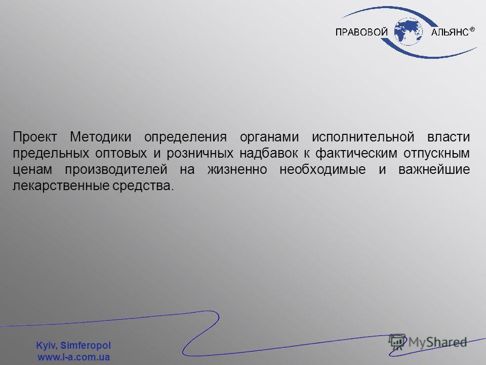 Kyiv, Simferopol www.l-a.com.ua Государственное регулирование цен на лекарственные средства осуществляется путем обязательной государственной регистрации предельных отпускных цен российских и иностранных организаций – производителей на лекарственные