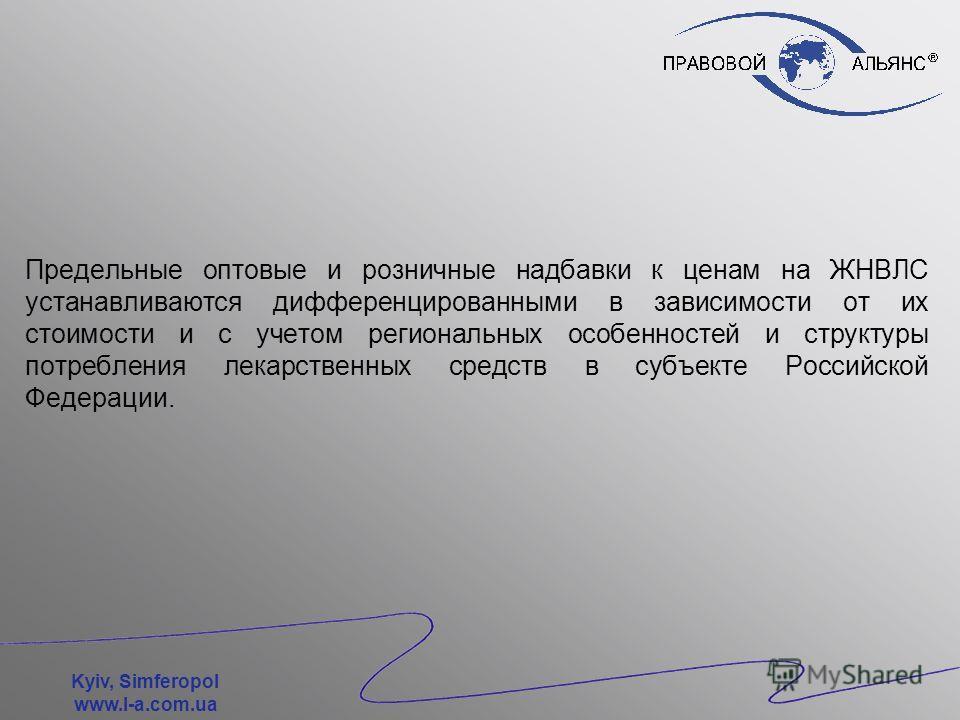 Kyiv, Simferopol www.l-a.com.ua Проект Методики определения органами исполнительной власти предельных оптовых и розничных надбавок к фактическим отпускным ценам производителей на жизненно необходимые и важнейшие лекарственные средства.