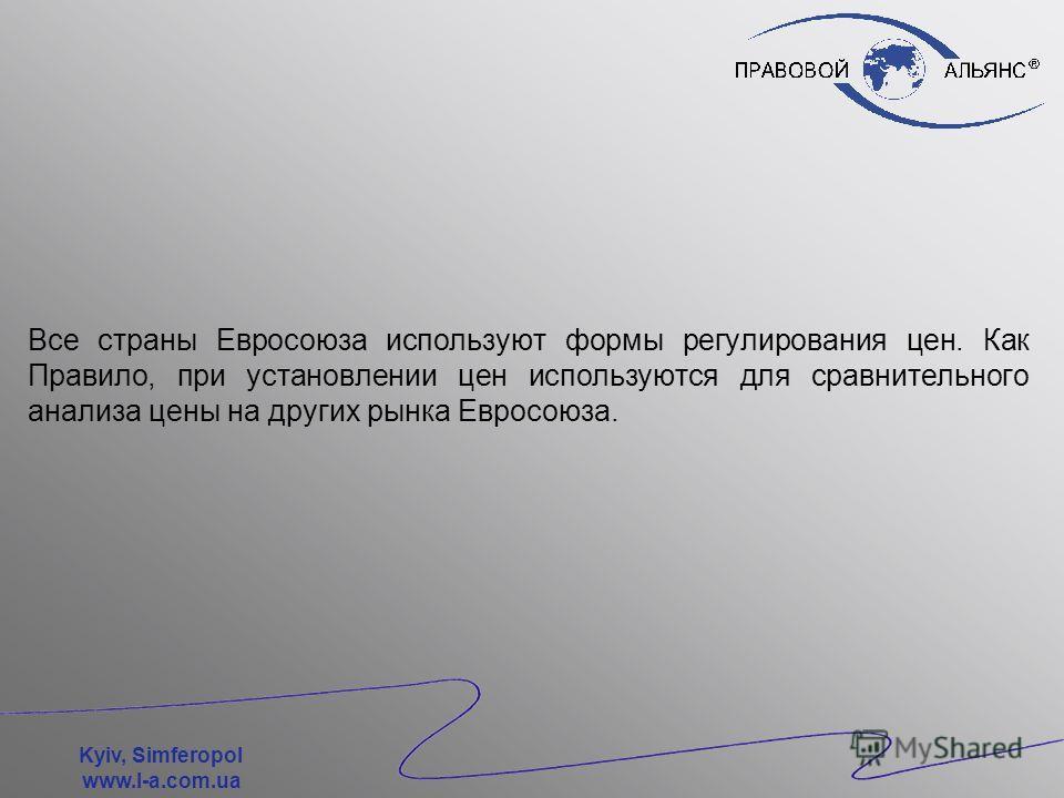 Kyiv, Simferopol www.l-a.com.ua Европа. 12 из 16 стран Западной Европы осуществляют контроль цен на лекарства