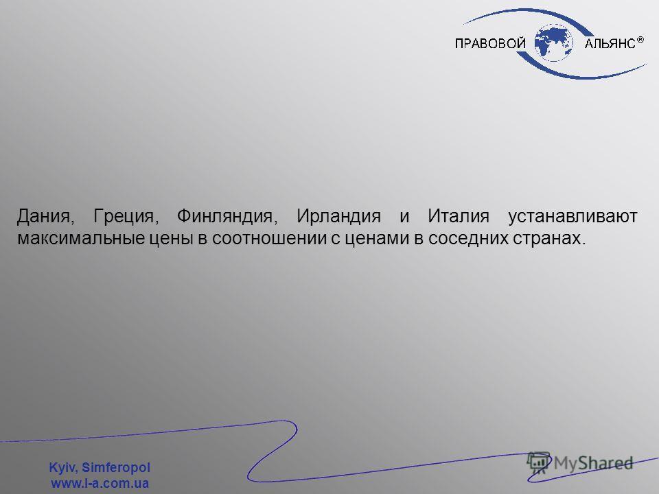 Kyiv, Simferopol www.l-a.com.ua Все страны Евросоюза используют формы регулирования цен. Как Правило, при установлении цен используются для сравнительного анализа цены на других рынка Евросоюза.