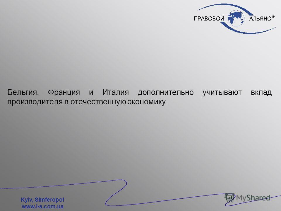 Kyiv, Simferopol www.l-a.com.ua Дания, Греция, Финляндия, Ирландия и Италия устанавливают максимальные цены в соотношении с ценами в соседних странах.