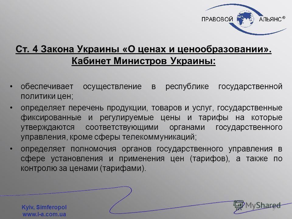 Ст. 116 Конституции Украины. Кабинет Министров Украины обеспечивает проведение финансовой, ценовой, инвестиционной и налоговой политики Kyiv, Simferopol www.l-a.com.ua