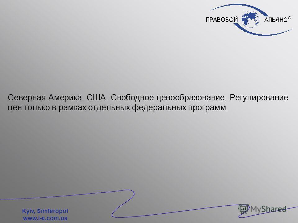 Kyiv, Simferopol www.l-a.com.ua Германия, Испания и Швеция также использует эталонное ценообразование, которое применяется для возмещения стоимости рецептурных препаратов в системе медицинского страхования.