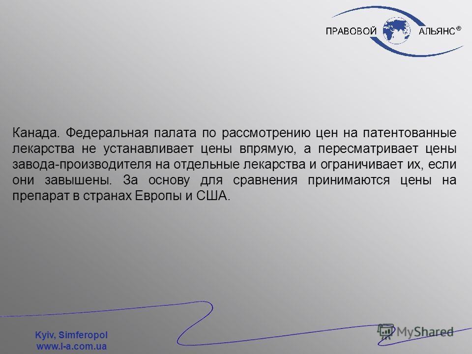 Kyiv, Simferopol www.l-a.com.ua Северная Америка. США. Свободное ценообразование. Регулирование цен только в рамках отдельных федеральных программ.