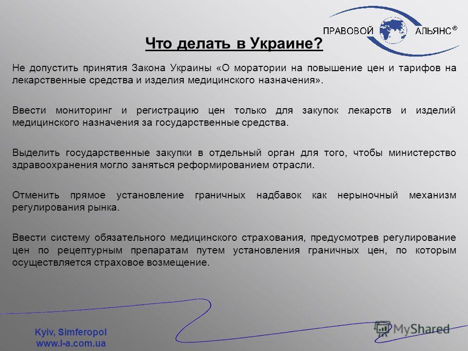 Kyiv, Simferopol www.l-a.com.ua Канада. Федеральная палата по рассмотрению цен на патентованные лекарства не устанавливает цены впрямую, а пересматривает цены завода-производителя на отдельные лекарства и ограничивает их, если они завышены. За основу