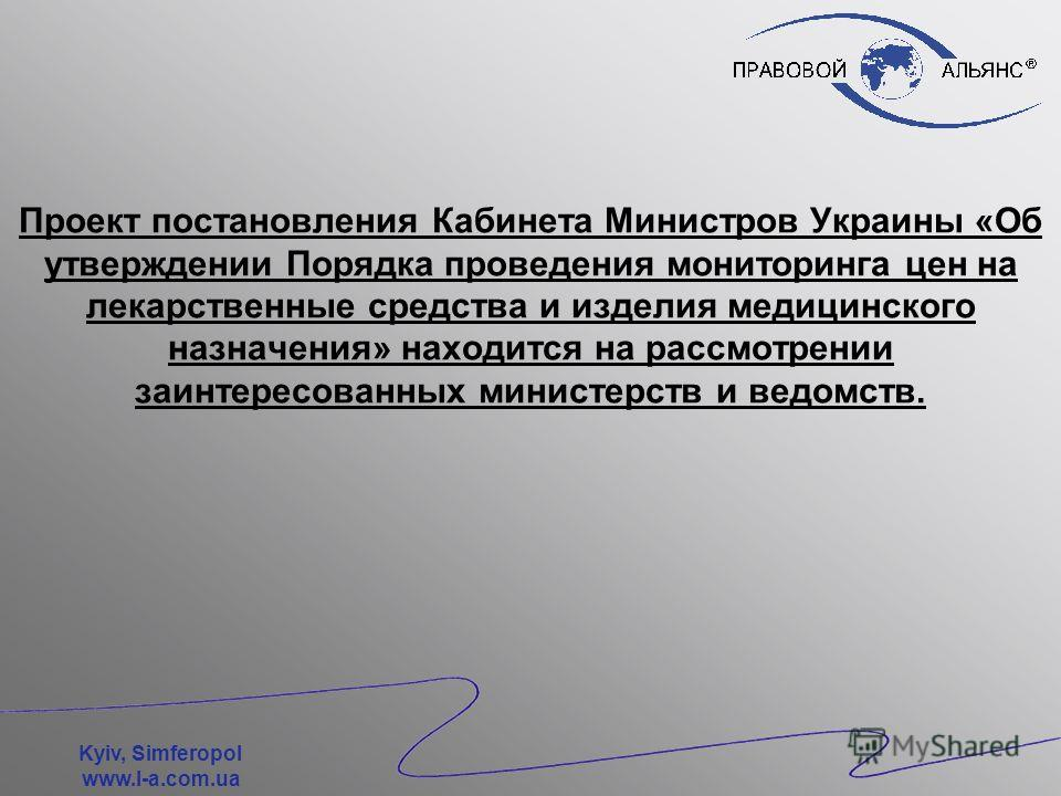 Министерству здравоохранения, Минэкономики – обеспечить создание государственной системы мониторинга цен на основные виды лекарственных средств и изделий медицинского назначения. Kyiv, Simferopol www.l-a.com.ua Распоряжение КМУ от 10 сентября 2008 г.