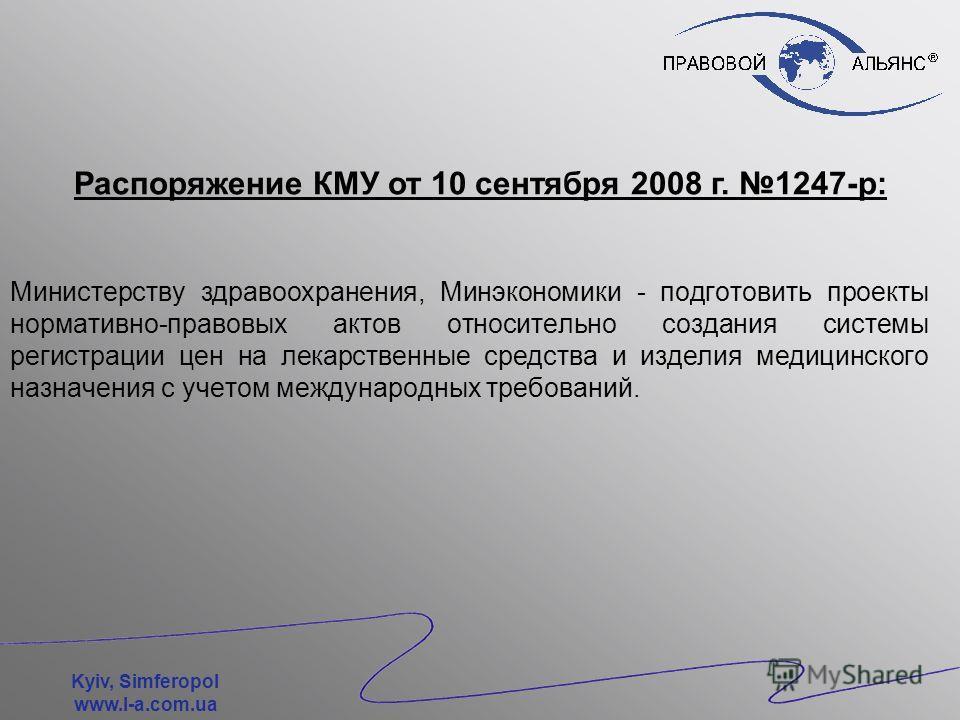 Kyiv, Simferopol www.l-a.com.ua Проект постановления Кабинета Министров Украины «Об утверждении Порядка проведения мониторинга цен на лекарственные средства и изделия медицинского назначения» находится на рассмотрении заинтересованных министерств и в
