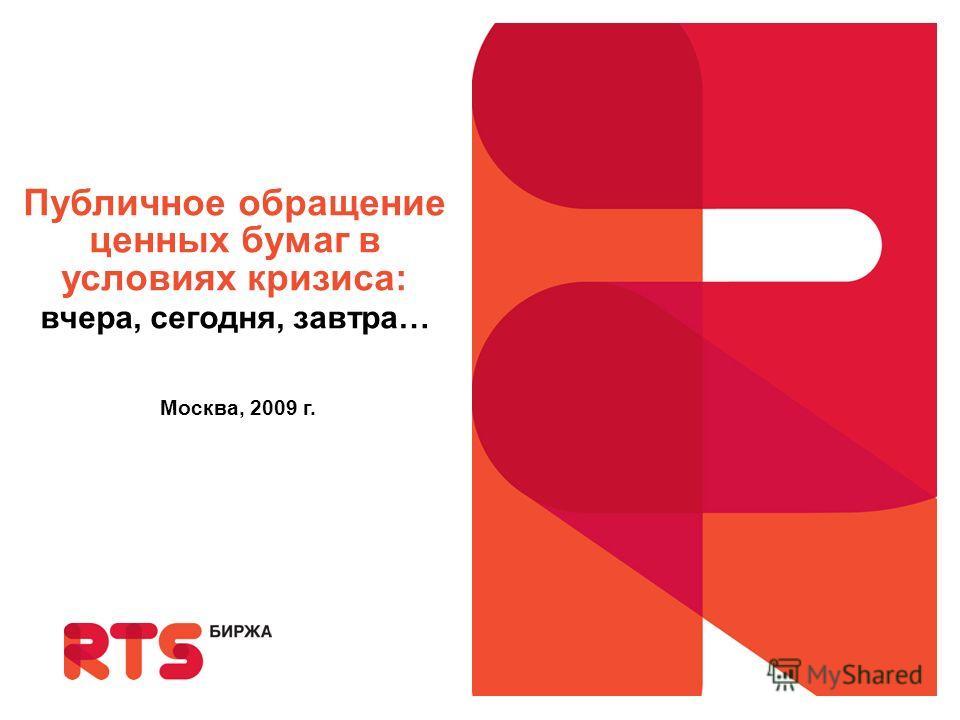 Публичное обращение ценных бумаг в условиях кризиса: вчера, сегодня, завтра… Москва, 2009 г.