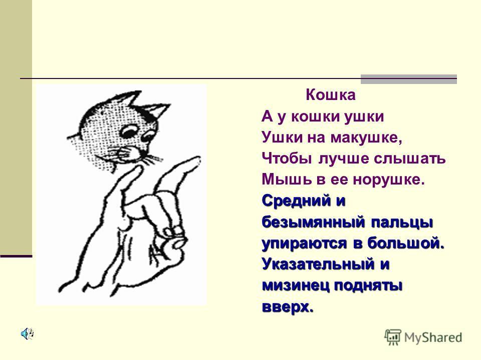 Колокольчик Колокольчик все звенит, Язычком он шевелит. Тыльные стороны рук обращены вверх, пальцы обеих рук Средний скрещены, Средний палец правой руки опущен вниз, и ребенок им свободно вращает.