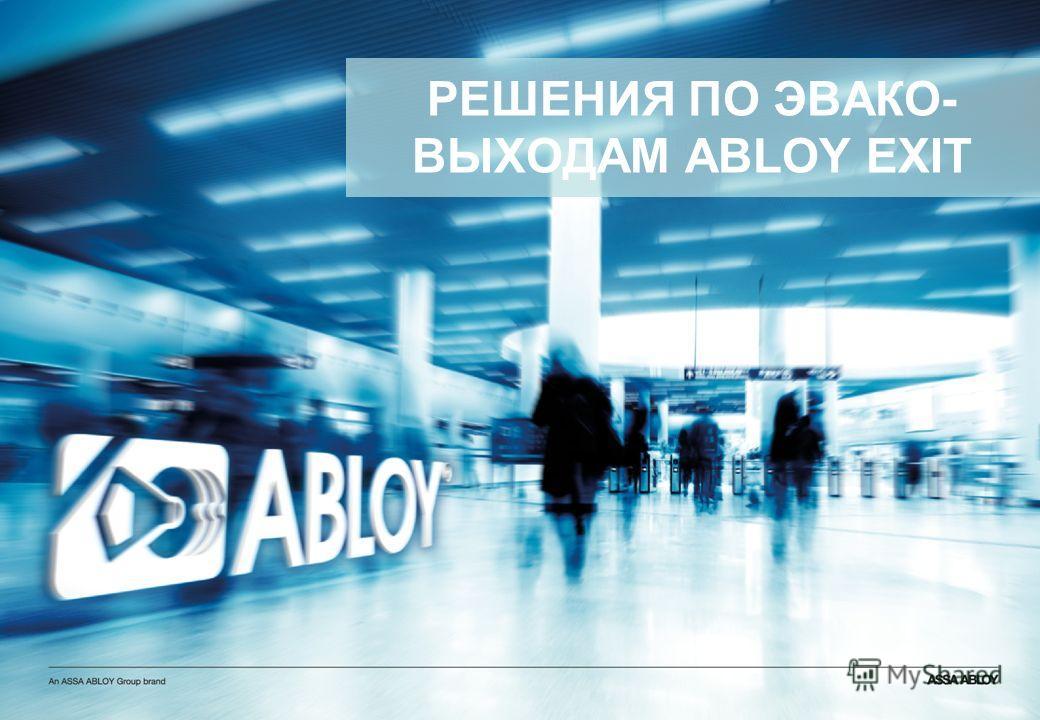 РЕШЕНИЯ ПО ЭВАКО- ВЫХОДАМ ABLOY EXIT