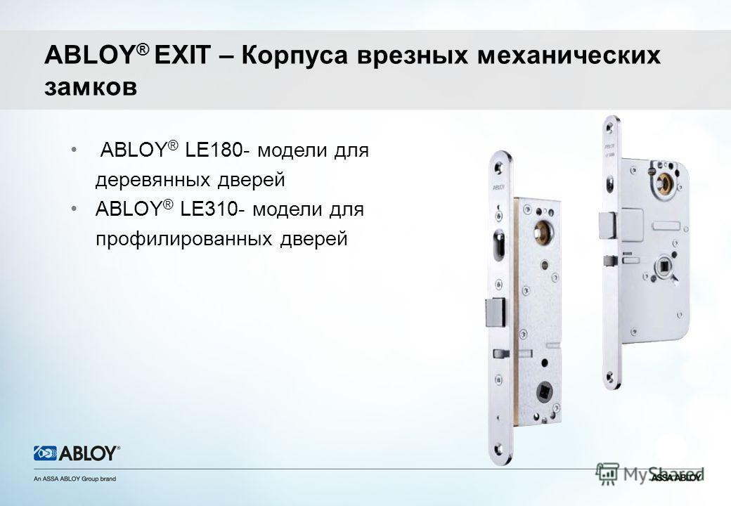 ABLOY ® EXIT – Корпуса врезных механических замков ABLOY ® LE180- модели для деревянных дверей ABLOY ® LE310- модели для профилированных дверей