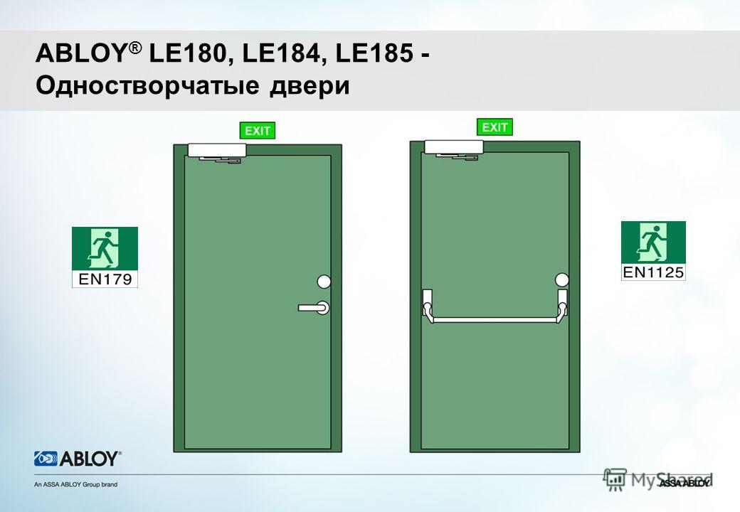 ABLOY ® LE180, LE184, LE185 - Одностворчатые двери