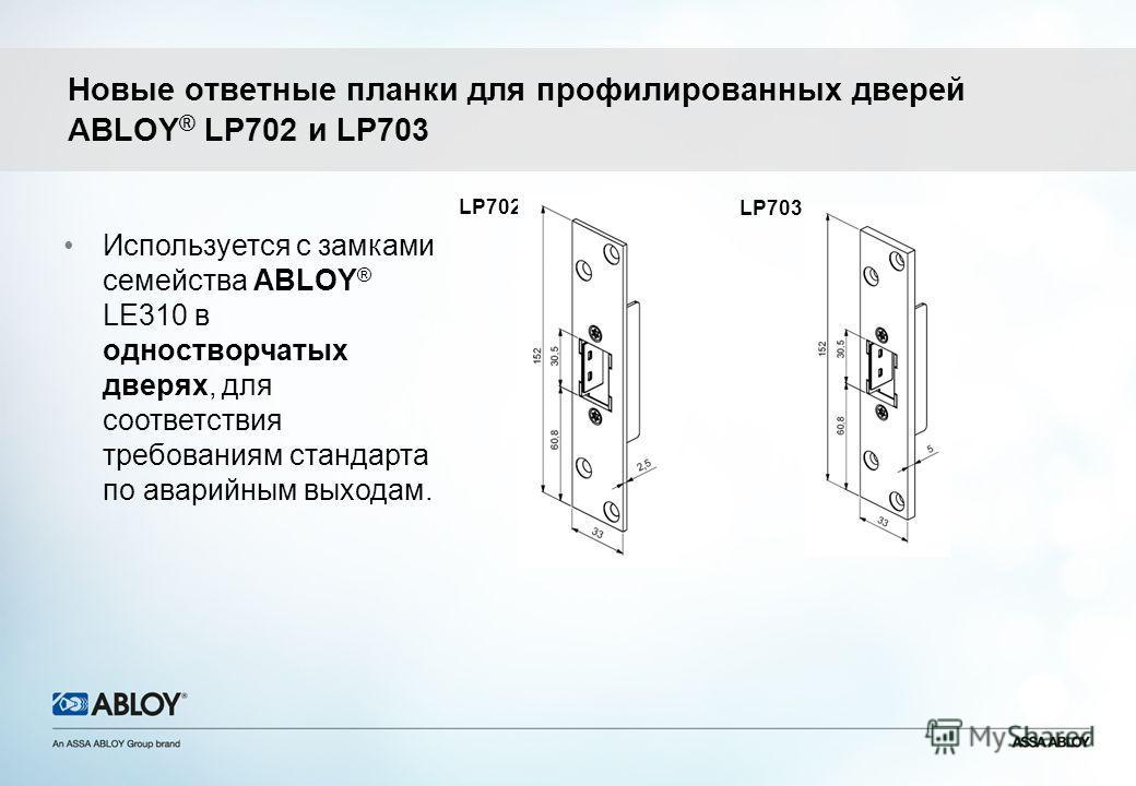 Новые ответные планки для профилированных дверей ABLOY ® LP702 и LP703 LP702 LP703 Используется с замками семейства ABLOY ® LE310 в одностворчатых дверях, для соответствия требованиям стандарта по аварийным выходам.