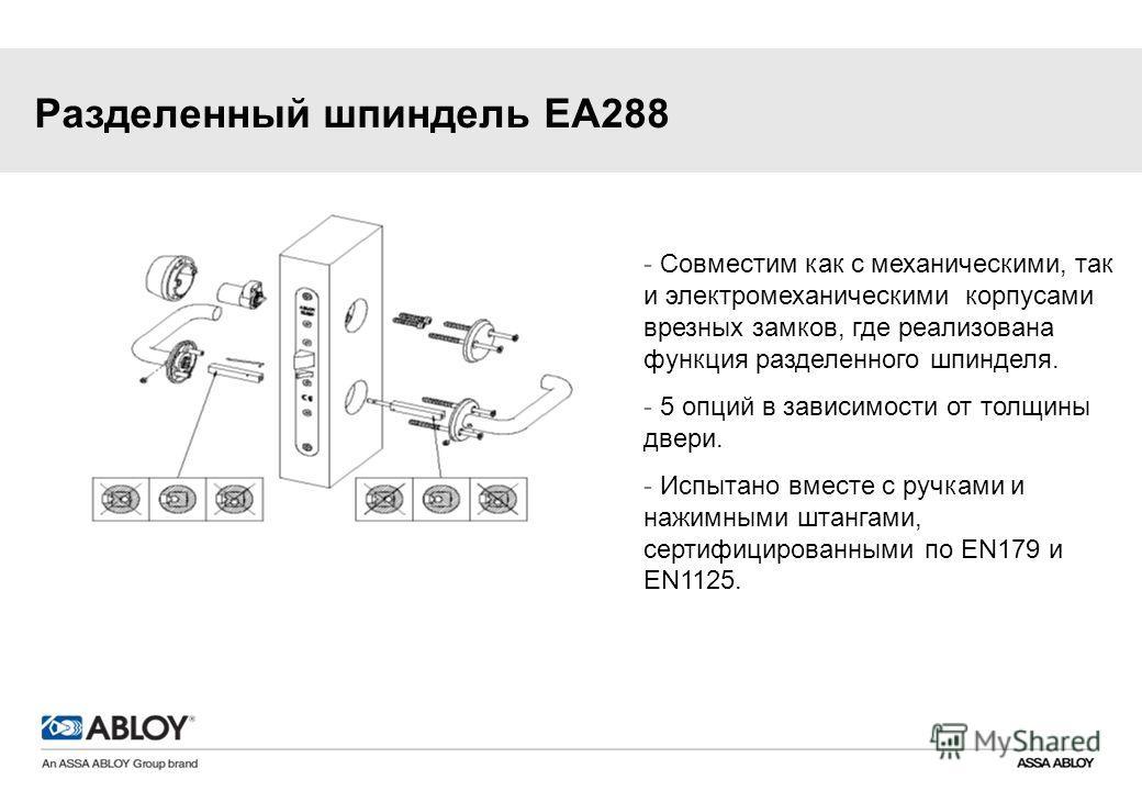 Разделенный шпиндель EA288 - Совместим как с механическими, так и электромеханическими корпусами врезных замков, где реализована функция разделенного шпинделя. - 5 опций в зависимости от толщины двери. - Испытано вместе с ручками и нажимными штангами