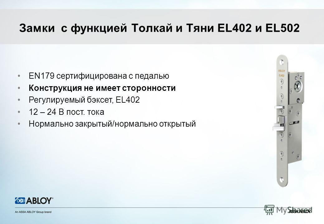 Замки с функцией Толкай и Тяни EL402 и EL502 EN179 сертифицирована с педалью Конструкция не имеет сторонности Регулируемый бэксет, EL402 12 – 24 В пост. тока Нормально закрытый/нормально открытый