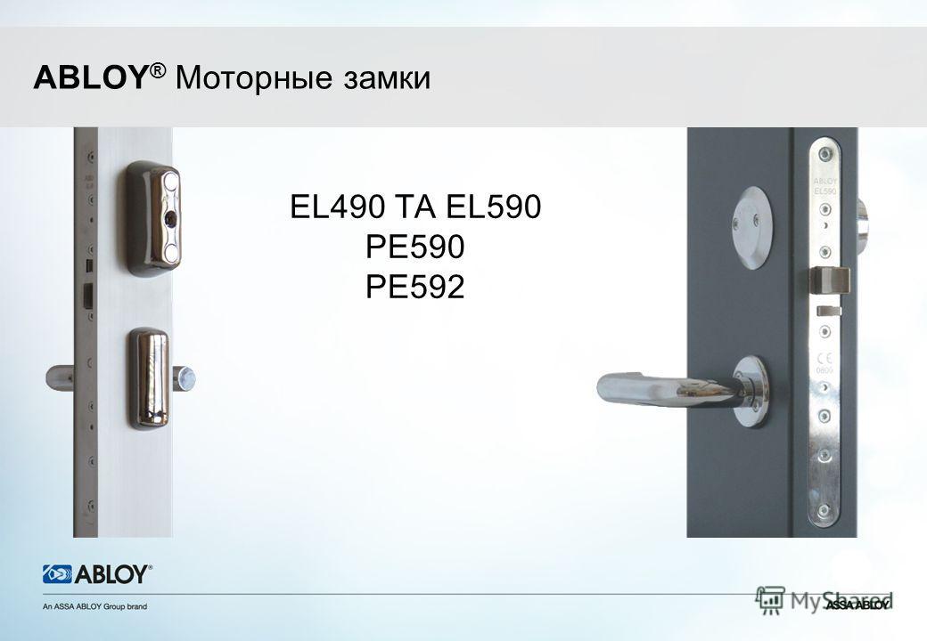 EL490 ТА EL590 PE590 PE592 ABLOY ® Моторные замки