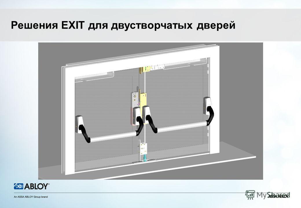 Решения EXIT для двустворчатых дверей