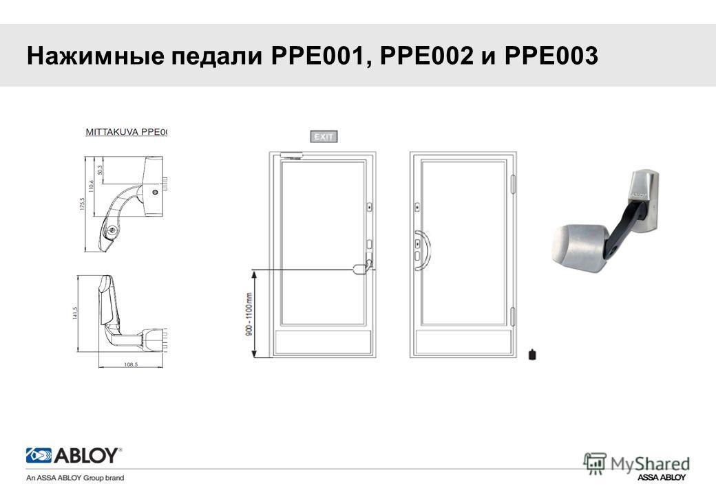 Нажимные педали PPE001, PPE002 и PPE003
