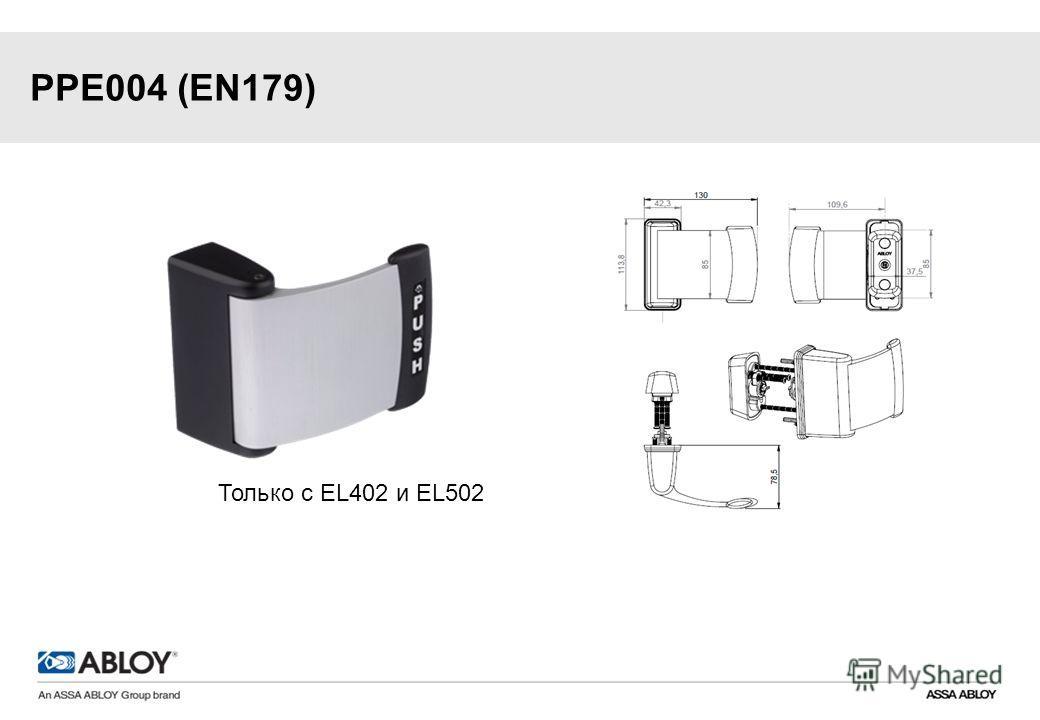 PPE004 (EN179) Только с EL402 и EL502