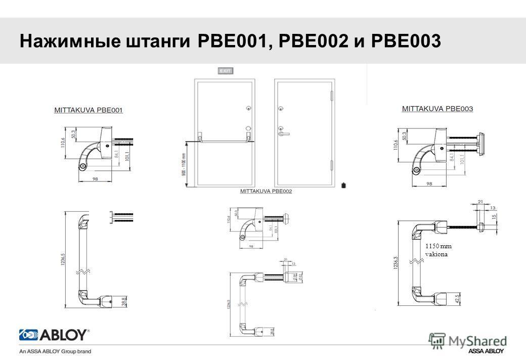 Нажимные штанги PBE001, PBE002 и PBE003 1150 mm vakiona