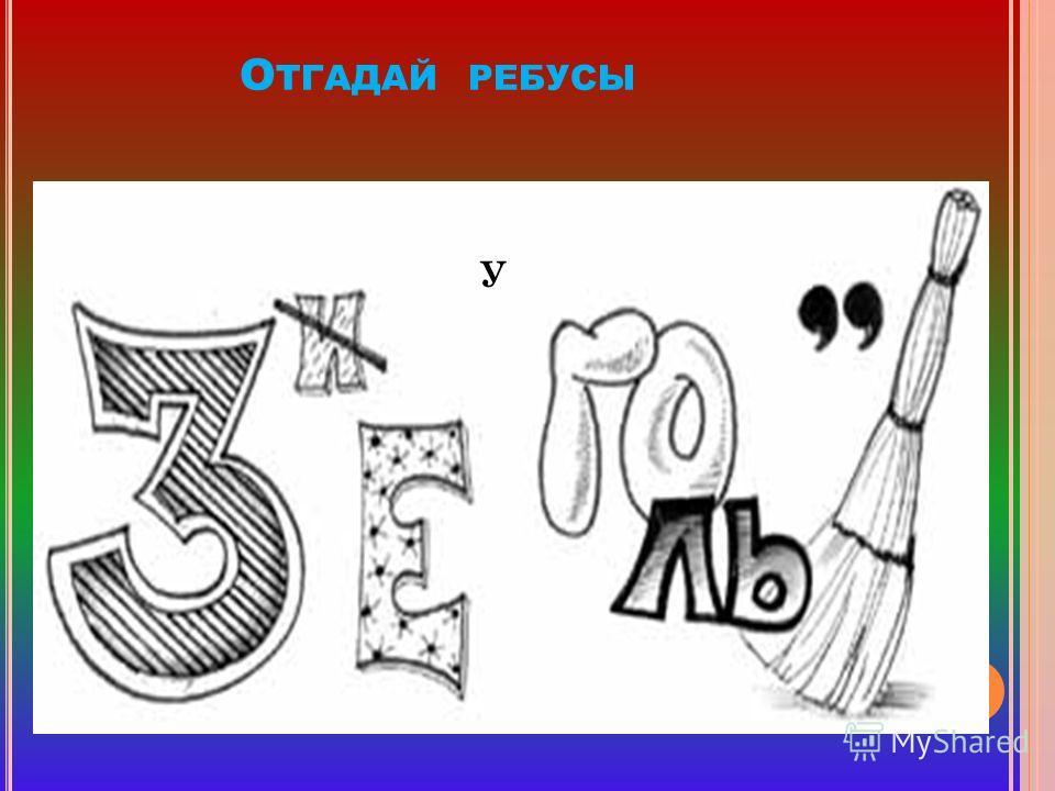 О ТГАДАЙ РЕБУСЫ Ответ : Треугольник У