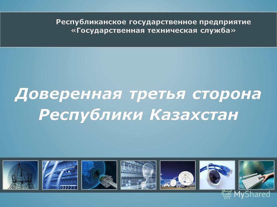 Доверенная третья сторона Республики Казахстан