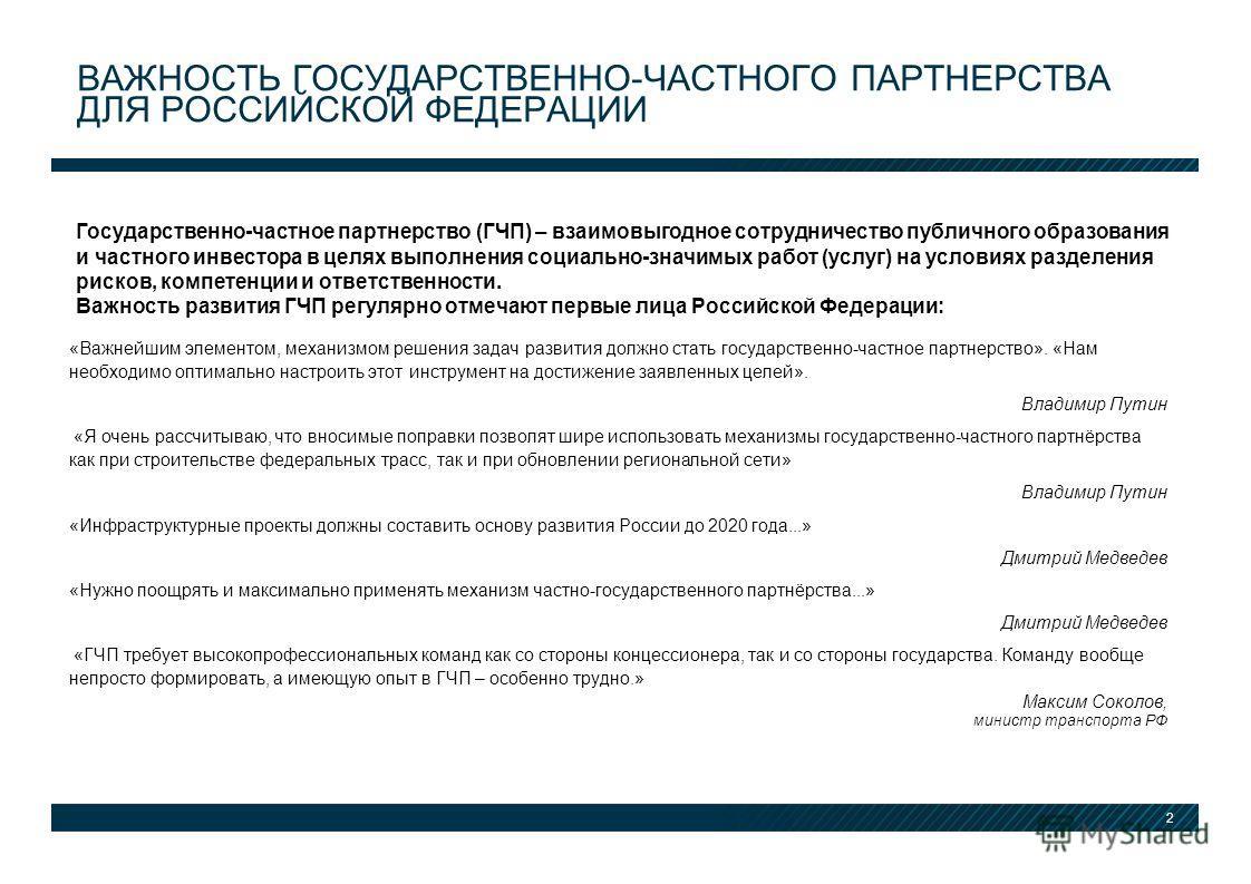 2 «Важнейшим элементом, механизмом решения задач развития должно стать государственно-частное партнерство». «Нам необходимо оптимально настроить этот инструмент на достижение заявленных целей». Владимир Путин «Я очень рассчитываю, что вносимые поправ