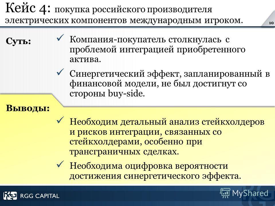 10 Кейс 4: покупка российского производителя электрических компонентов международным игроком. Необходим детальный анализ стейкхолдеров и рисков интеграции, связанных со стейкхолдерами, особенно при трансграничных сделках. Необходима оцифровка вероятн