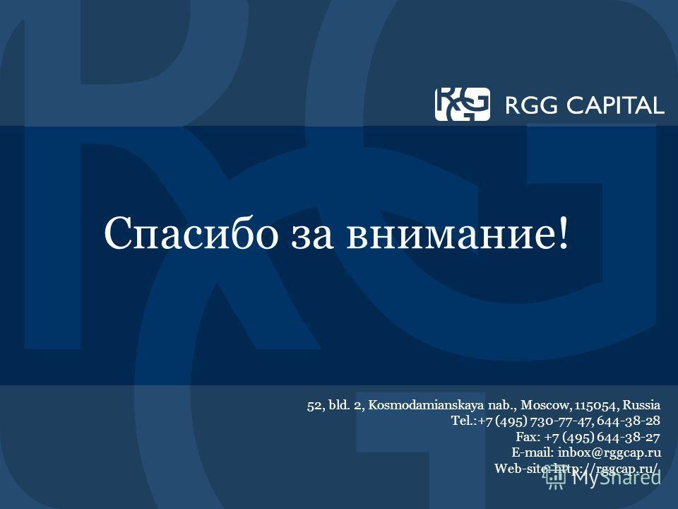 15 52, bld. 2, Kosmodamianskaya nab., Moscow, 115054, Russia Tel.:+7 (495) 730-77-47, 644-38-28 Fax: +7 (495) 644-38-27 E-mail: inbox@rggcap.ru Web-site: http://rggcap.ru/ Спасибо за внимание!