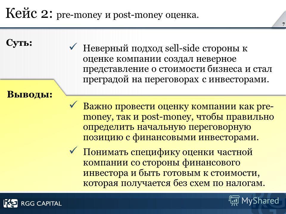 7 Кейс 2: pre-money и post-money оценка. Важно провести оценку компании как pre- money, так и post-money, чтобы правильно определить начальную переговорную позицию с финансовыми инвесторами. Понимать специфику оценки частной компании со стороны финан