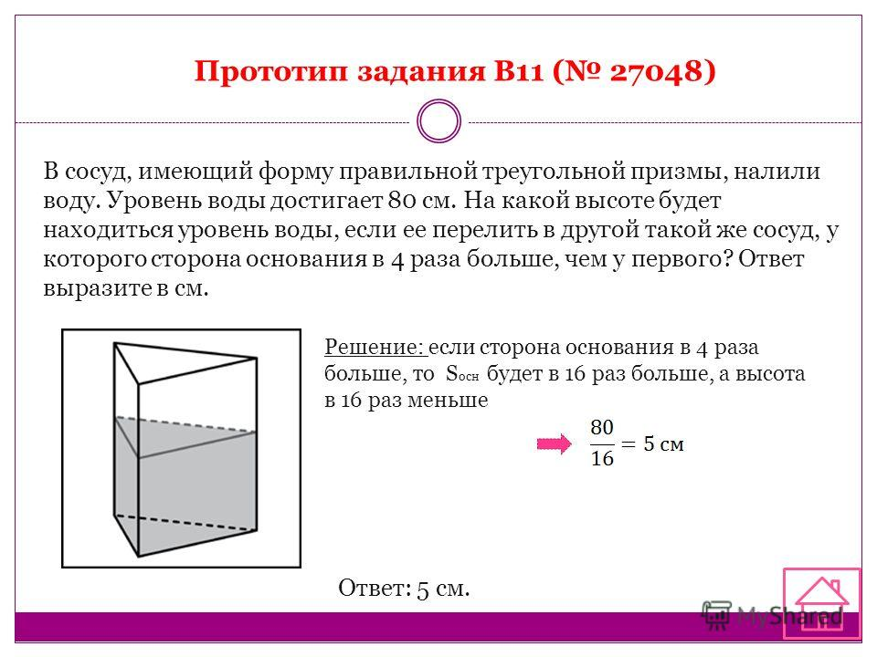 В сосуд, имеющий форму правильной треугольной призмы, налили воду. Уровень воды достигает 80 см. На какой высоте будет находиться уровень воды, если ее перелить в другой такой же сосуд, у которого сторона основания в 4 раза больше, чем у первого? Отв